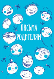 Kirjad lastevanematele-VENE.indd