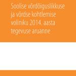 Soolise võrdõiguslikkuse ja võrdse kohtlemise voliniku 2014. aasta tegevuse aruanne