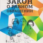 Закон о равном обращении : справочник (Võrdse kohtlemise seadus : käsiraamat, vene keeles)
