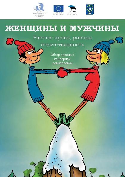 naised_mehed_seadus_rus
